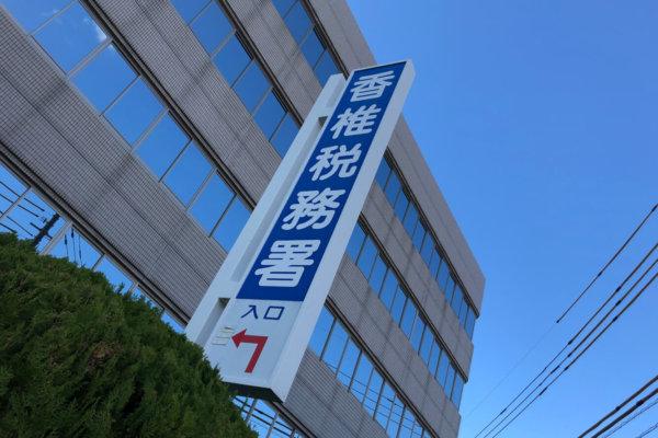 【香椎】2020年の確定申告は香椎税務署へ!!