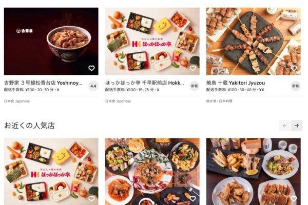 福岡市東区4月1日よりUber Eats対応!エリア、店舗は?