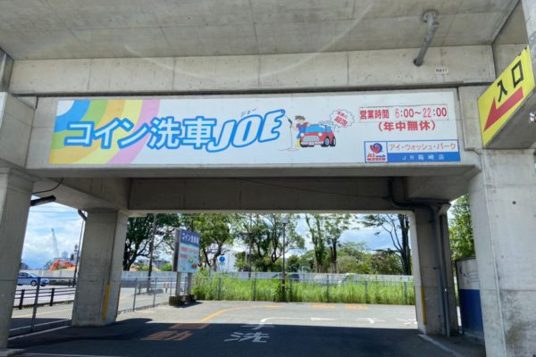 【筥松】高架下で好立地!周りの人や時間を気にせず利用できる「コイン洗車JOE」