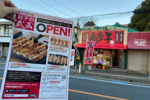 【名島】「餃子の武蔵」はWithコロナに対応した新形態の餃子専門店!名物「爆辛ジョロキア餃子」は日本一の辛さ!!